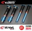 クスコ ストリートゼロ CUSCO STREET ZERO 車高調S2000 AP1,AP2