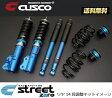 クスコ ストリートゼロ CUSCO STREET ZERO 車高調デミオ DJ5FS/DJLFS (2WD) 2014.9-