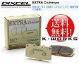 DIXCEL 【デイクセル】 ブレーキパットEC type [エクストラクルーズ]「フロント・リア(1台分セット)」ウイッシュ ZNE10G ZNE14G/ANE10G ANE11W 03.1-09.4