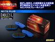 エンドレス【ENDLESS】ブレーキパット MX72 PLUS (MX72 プラス) [1台分SET]ランサーエボリューション5/6/7/8/9 CP9A・CT9A・CT9W (純正ブレンボキャリパー装着車) H10.2〜