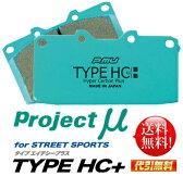 Projectμ【プロジェクトミュー】 ブレーキパット HC+ [1台分SET]ロードスター NB8C改 (Type-E) Coupe 03.9〜