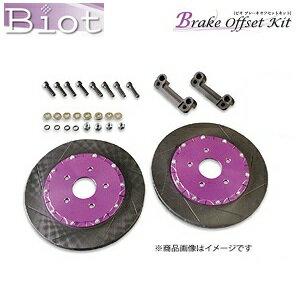 Biot 【ビオ】 ブレーキオフセットキットGT-R R35 (M12ハブボルト車)2,3ピース ビックローターキット 「リア」