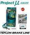 Project μ 【プロジェクトミュー】テフロンブレーキライン 「ステンレス」TOYOTA 86 ZN6 (GT/GT Limited) 17inch