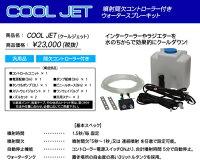 GPSPORT【ジーピースポーツ】COOLJET[クールジェット]噴射間欠コントローラー付ウォータースプレーキット「汎用品」