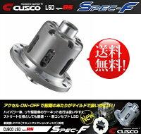 CUSCO【クスコ】LSDtypeRSSpec-F「タイプRSスペックF」