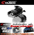 CUSCO【クスコ】スーパーチャージャーキットTOYOTA86ZN6/SUBARUBRZZC6FA20[MT&AT対応]