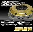 ORC 【オグラクラッチ】 SE ClutchシリーズORC309D(メタル・シングル) 【ダンパー付・軽量タイプ】TOYOTA 86 ZN6 FA20 / SUBARU BRZ ZC6 FA20