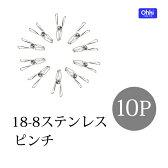 [OHKI/大木製作所]ピンチ 10P(ランドリー/オールステンレス/贈り物/部屋干し)