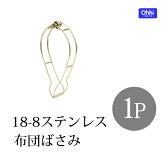 [OHKI/大木製作所]フトンバサミ 1P(ランドリー/布団ばさみ/ふとんばさみ/簡単)