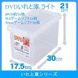 [天馬]DVDいれと庫 ライト(収納ケース/収納ボックス/整理ボックス/TENMA)