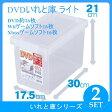 [天馬]DVDいれと庫 ライト(2個組)(収納ケース/収納ボックス/整理ボックス/TENMA)