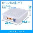 天馬 DVDいれと庫ワイド(収納ケース/収納ボックス/整理ボックス/TENMA)