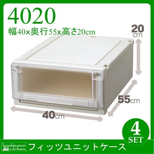 天馬 Fits フィッツユニットケース 4020(4個組)(収納ケース/衣装ケース/収納ボックス/TENMA/FITS...
