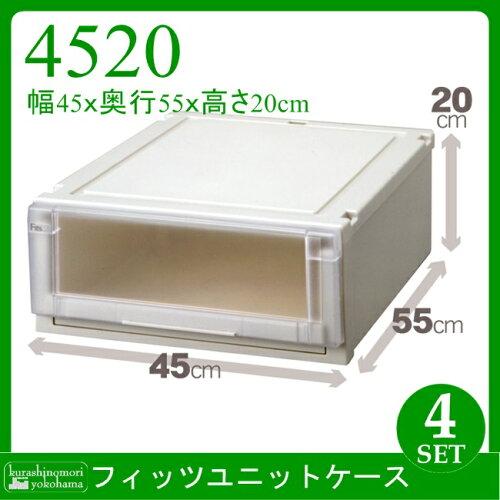 天馬 Fits フィッツユニットケース 4520(4個組)(収納ケース/衣装ケース/収納ボックス/TENMA/FITS...