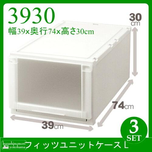 天馬 Fits フィッツユニットケース L3930(3個組)(収納ケース/衣装ケース/収納ボックス/TENMA/FIT...