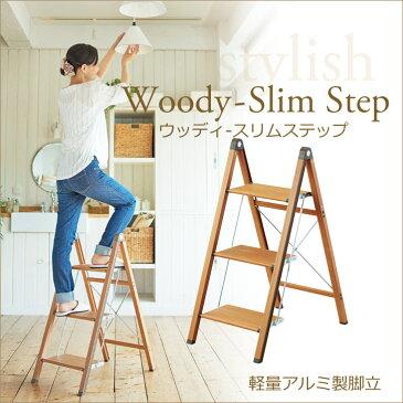 天馬 ウッディ-スリムステップ3 踏み台 足場台 脚立 木目柄 たためる 軽量 アルミ フォールディング ステップ ウッディ