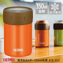 【楽ギフ】サーモス 保冷缶ホルダー 350ml缶用 JCB-...