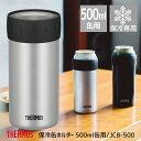 サーモス 保冷缶ホルダー 500ml缶用 JCB-500 S...