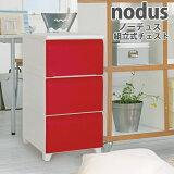 平和工業 nodus ノーデュス 3段 レッド 22404 コンパクト 収納ケース 収納ボックス シンプル おしゃれ[ 5400円以上 送料無料 ]