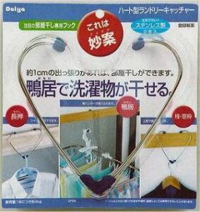 洗濯物やガーデニング、小物を引掛けるのに便利。【daiya】ハート型 ランドリーキャッチャー