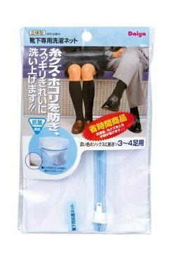 ダイヤ daiya 靴下専用ネット 清潔宣言 洗濯 ランドリー 洗濯小物