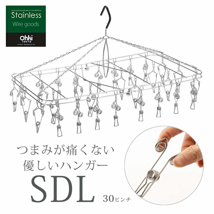 【楽ギフ】★ 大木製作所 SDL やさしいピンチステンレスハンガー SDL(30ピンチ付)ステンレス 洗濯 物干し 錆びない バサミ せんたく ギフト 優しい
