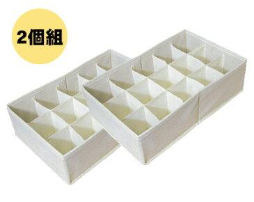 [東洋ケース] チェスト 仕切りBOX 仕切りボックス CS-A [15マスタイプ] 2個組 収納ボックス 収納BOX インナーボックス 靴下 布製 下着 せいとん 整頓[ 5500円以上 送料無料 ]