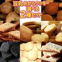 選べる2種類 お試し おからクッキー ダイエット 豆乳クッキー お菓子 美容 豆乳 竹炭 おからパウ...