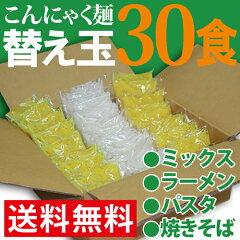 【送料無料】替玉 糖質制限 こんにゃくラーメン こんにゃくパスタ こんにゃく焼きそば 替え玉 …