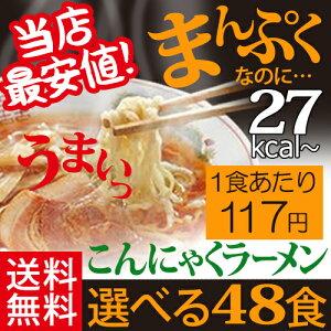1食あたり当店【最安値】!!ダイエット ダイエット食品 こんにゃく麺 蒟蒻 ラーメン こんにゃ...