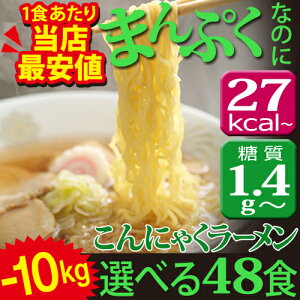 【送料無料】ダイエット■ダイエット食品 こんにゃくラーメン 48食 糖質制限 こんにゃく麺 置…