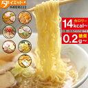 こんにゃくラーメン 30食【1ヶ月 置き換え ダイエット】【送料無料】