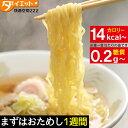 ZIP・めざましテレビで紹介 こんにゃくラーメン 7食【1週...