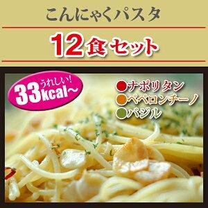 【ダイエット食品】こんにゃくパスタ こんにゃく麺 ダイエット 低カロリー ローカロリー (こん...
