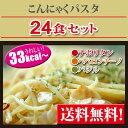 ダイエット食品■こんにゃくパスタ 人気24食セット 【送料無料】 ランキング ダイエット食品 …
