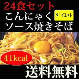 ダイエット食品 焼きそば こんにゃくやきそば こんにゃく麺 蒟蒻麺 ダイエット 低カロリー ロー...