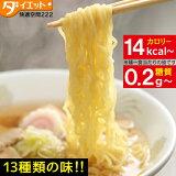 ZIP・めざましテレビで紹介 こんにゃくラーメン 13種類フルセット 24食