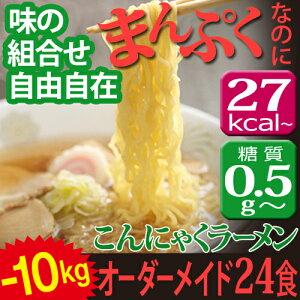 10種類のこんにゃく麺から、あなたのお好きな4種類24食が選べる◆ダイエット食品【送料無料】こ...