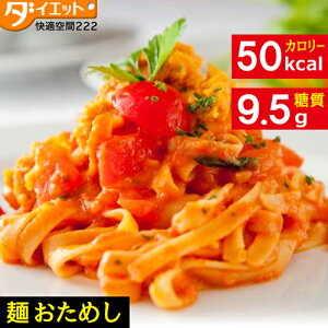 スパゲッティ スパゲッティー グルテン カロリー ダイエット こんにゃく ラーメン プレミアムヘルシーパスタ