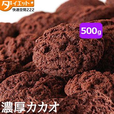 ダイエット食品 豆乳おからクッキー 500g カカオ薫るほろ苦い大人なビター味