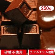 チョコレート シュガー クーベルチュール ダイエット クーベルチュールチョコレート