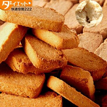 ダイエット食品 豆乳おからクッキー 1000g プロテイン入り
