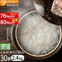 レンジで簡単 こんにゃく米 30食 レンチン ご飯 ダイエッ...