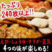 せんべい ダイエット クッキー シリーズ ランキング ヘルシー