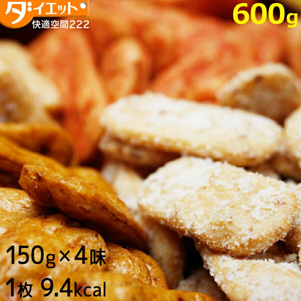 おからせんべい600g(150g×4袋)ダイエットせんべい海老醤油サラダ豆乳味おから大豆ダイエットダイエット食品お菓子和菓子食物