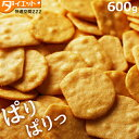 ダイエット食品 ダイエット お菓子 チップス 600g 【送...