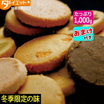 【送料無料】 【プレゼント付】【冬の豆乳おからクッキー 1000g】訳あり 豆乳おからクッキー おからクッキー ダイエット食品 ダイエットクッキー ダイエット わけあり品 訳あり ランキング1位 ダイエットクッキー わけあり おから お菓子 豆乳クッキー【325110-1000】