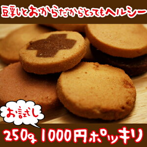 クッキー ダイエット カロリー
