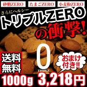 クッキー トリプル ダイエット カロリー グルテン