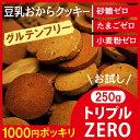 ダイエット食品 豆乳おからクッキー 250g 身体に優しいグルテンフリ...